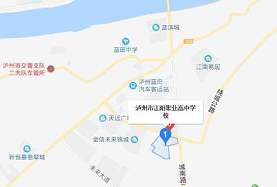 泸州江阳计算机职业高中地址:泸州市江阳区黄桷路16号  泸州江阳